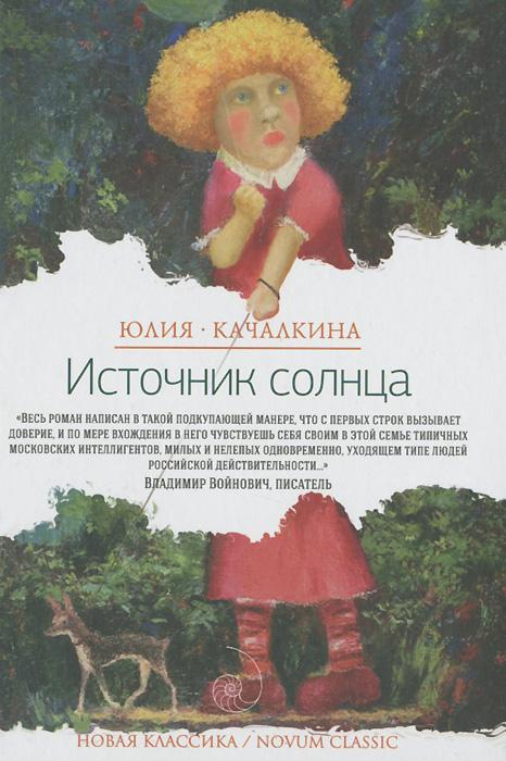 Юлия Качалкина Источник солнца дж а миченер источник