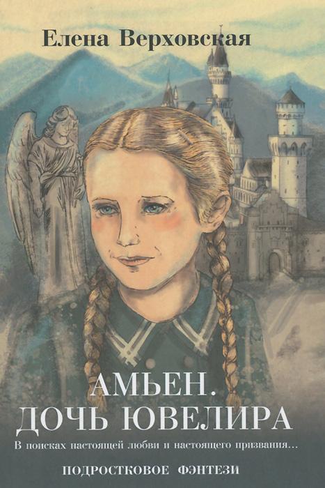 Елена Верховская Амьен. Дочь ювелира
