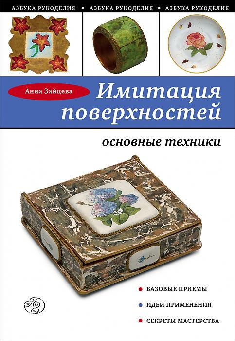 Анна Зайцева Имитация поверхностей. Основные техники