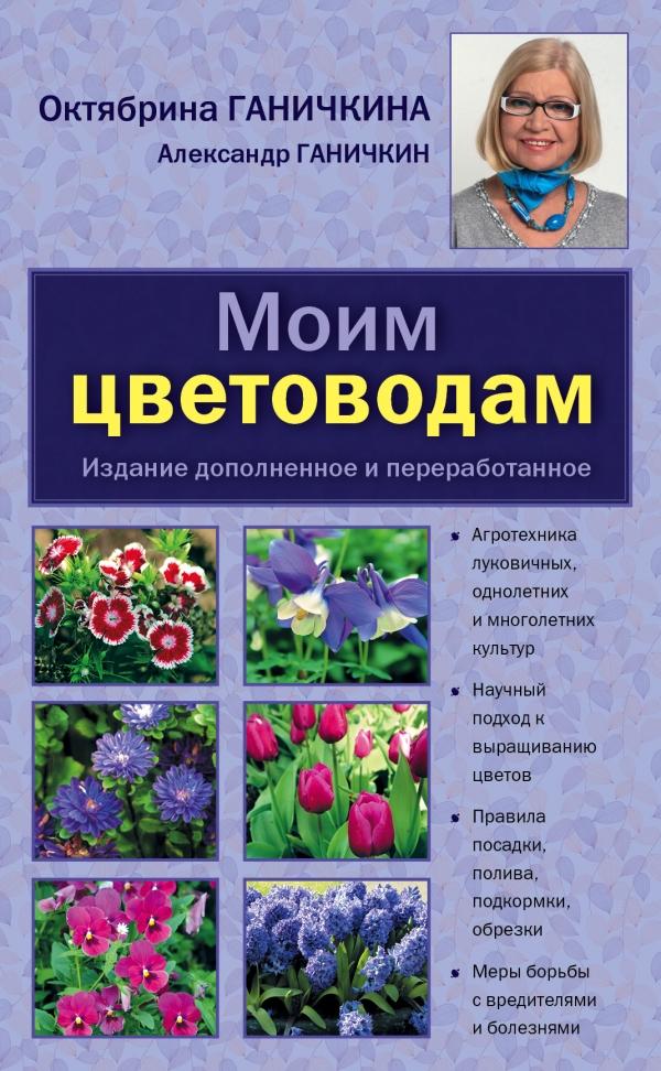 Октябрина Ганичкина, Александр Ганичкин Моим цветоводам