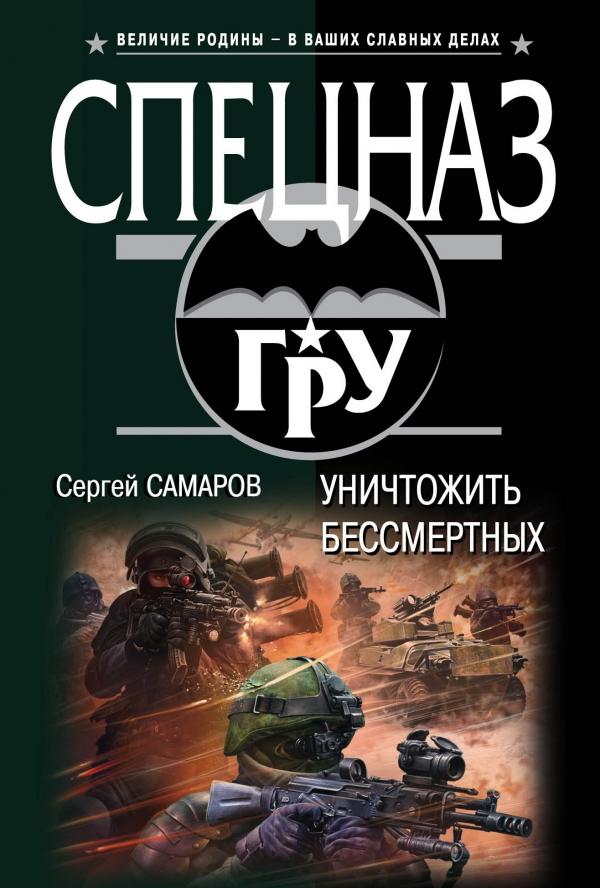 Сергей Самаров Уничтожить бессмертных