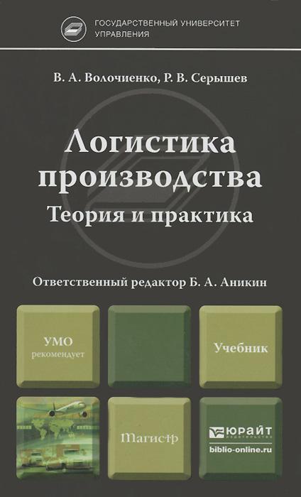 Логистика производства. Теория и практика. Учебник
