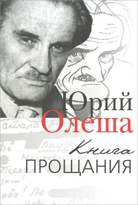 Юрий Олеша Книга прощания