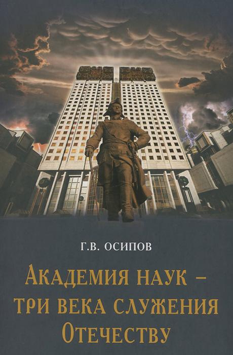 Российская академия наук - три века служения Отечеству