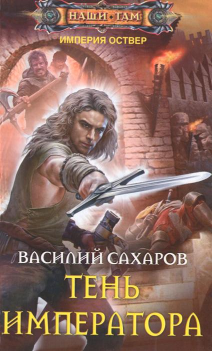 Василий Сахаров Тень императора мазин а в трон императора
