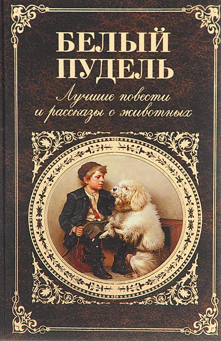 Белый пудель. Лучшие повести и рассказы о животных