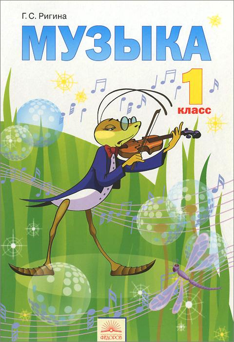 Г. С. Ригина Музыка. 1 класс. Учебник учебники дрофа искусство музыка 7 класс нотное приложение музыка 7 класс нотное приложение