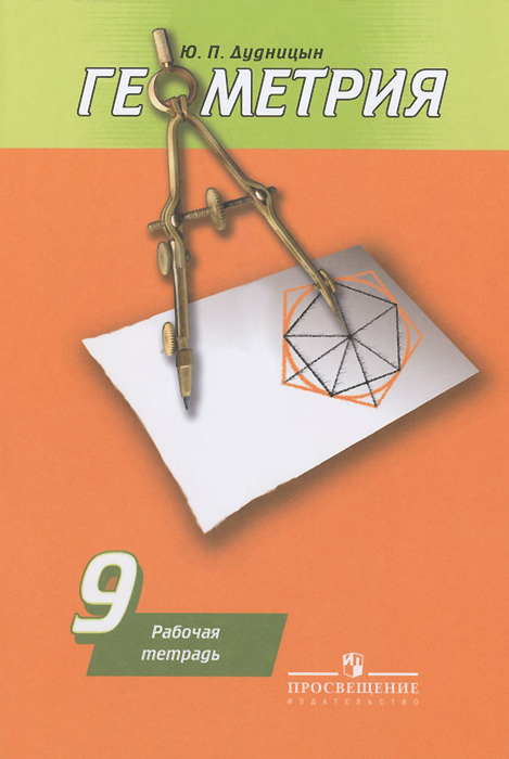 Ю. П. Дудницын Геометрия. 9 класс. Рабочая тетрадь геометрия 9 класс рабочая тетрадь 1 фгос