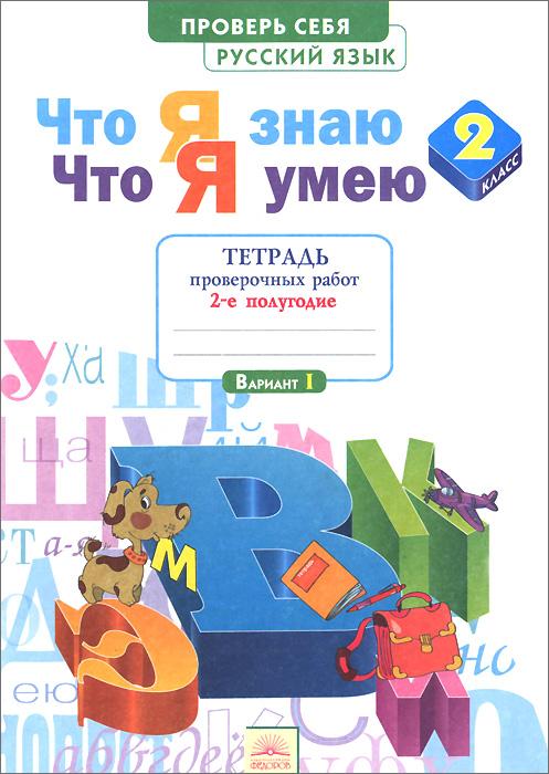 И. В. Щеглова Русский язык. 2 класс. Что я знаю. умею. Тетрадь проверочных работ. В частях. Часть