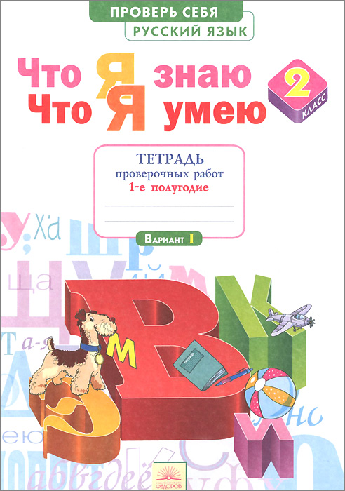 И. В. Щеглова Русский язык. 2 класс. Что я знаю. умею. Тетрадь проверочных работ. В частях. Часть 1