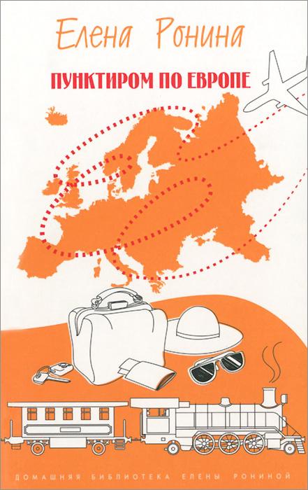 Елена Ронина Пунктиром по Европе. Путевые заметки ронина е пунктиром по европе