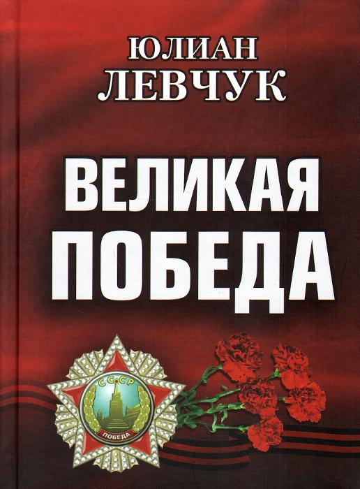 Юлиан Левчук Великая Победа
