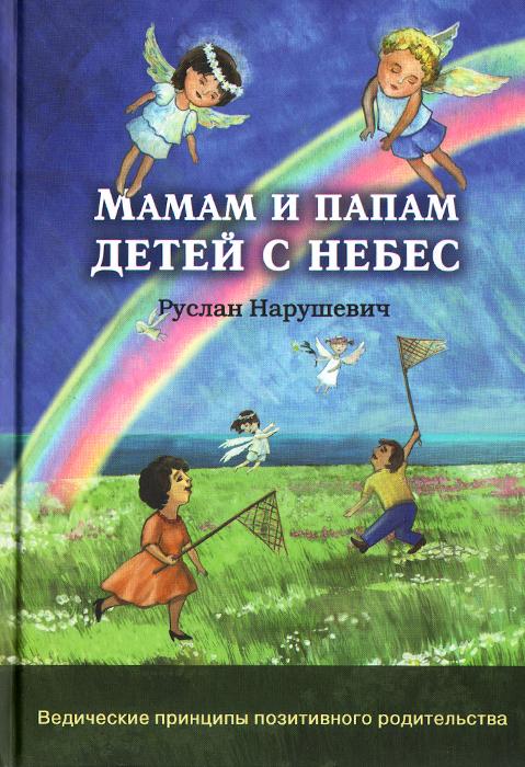 Мамам и папам детей с небес. Руслан Нарушевич