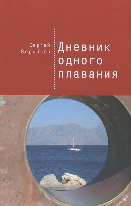 Сергей Воробьев Дневник одного плавания книга волшебная книга дневник мага