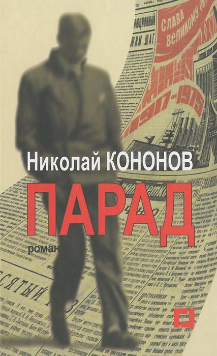Николай Кононов Парад николай кононов саратов