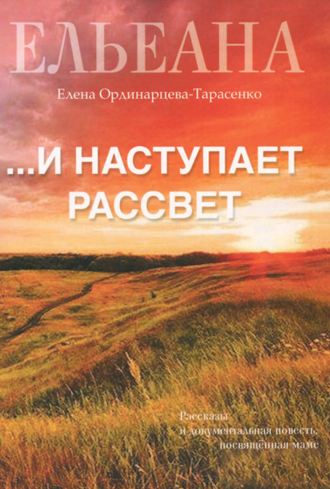 Елена Ординарцева-Тарасенко (Ельеана) ...И наступает рассвет о а тарасенко