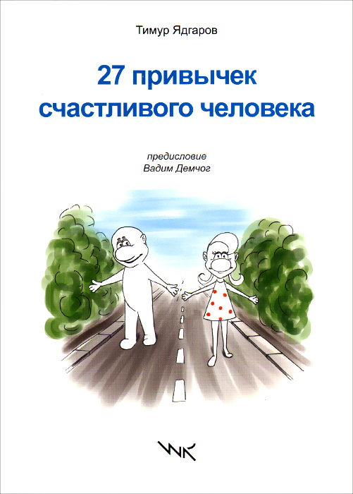 Тимур Ядгаров. 27 привычек счастливого человека