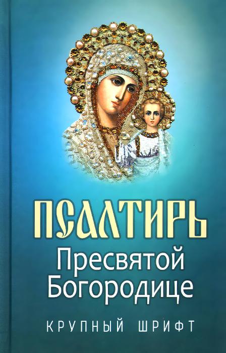 Псалтирь Пресвятой Богородице цена