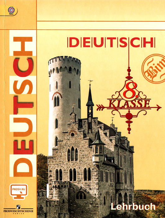 И. Л. Бим, Л. В. Садомова Deutsch 8: Lehrbuch / Немецкий язык. 8 класс. Учебник