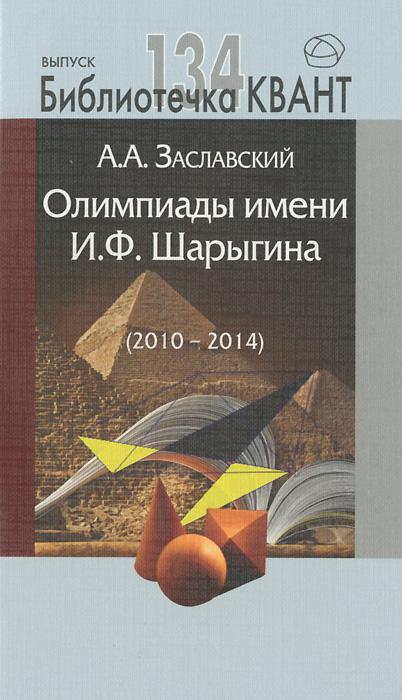 Олимпиады им. И. Ф. Шарыгина (2010-2014)