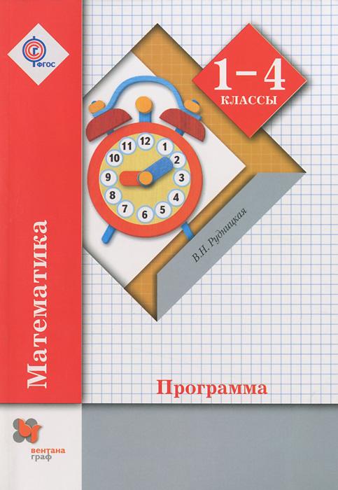 В. Н. Рудницкая Математика. 1-4 классы. Программа (+ CD-ROM) т г мдивани современные белорусские композиторы с а кортес cd rom