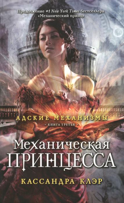 Кассандра Клэр Механическая принцесса. Книга 3