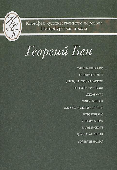 Георгий Бен. Избранные переводы. Поэзия. Драматургия. Проза. Статьи