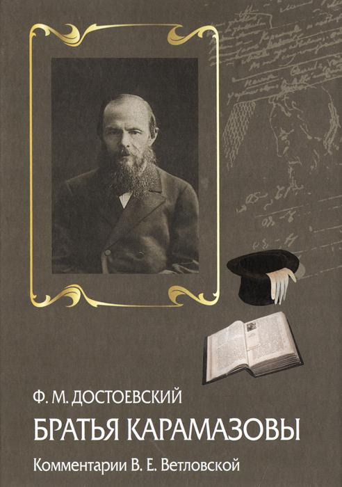 Ф. М. Достоевский Братья Карамазовы