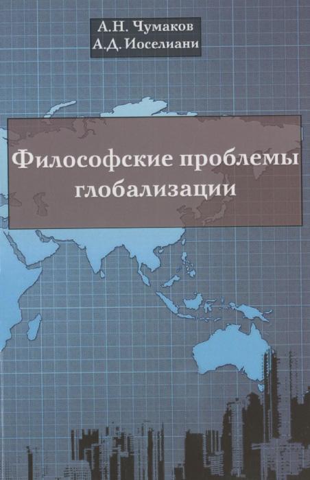 А. Н. Чумаков, А. Д. Иоселиани Философские проблемы глобализации корецкий д а отдаленные последствия