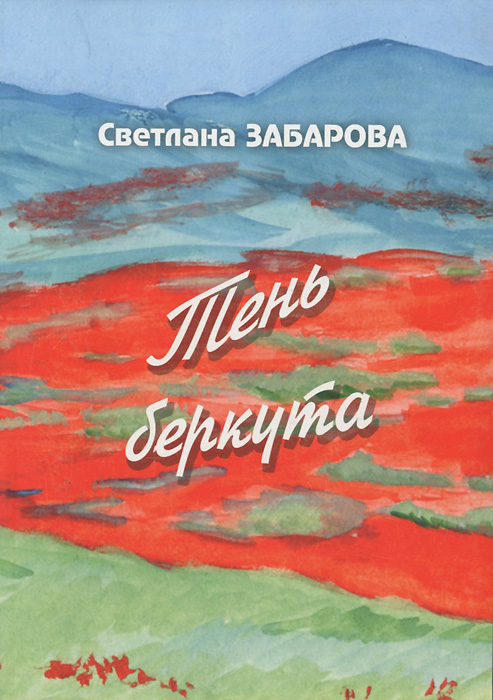 Светлана Забарова Тень беркута даръ проза