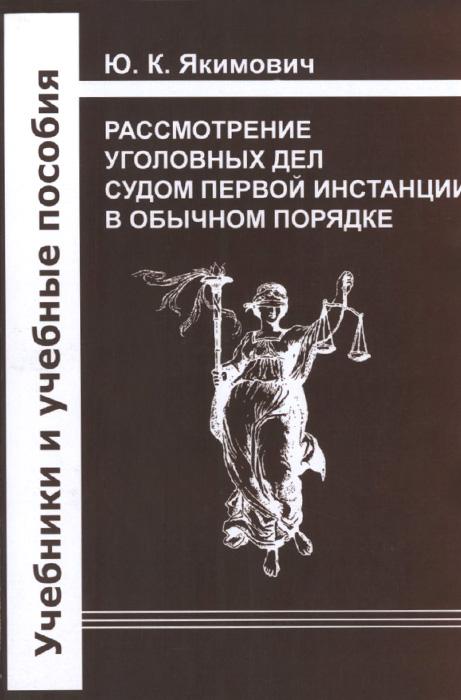 Рассмотрение уголовных дел судом первой инстанции в обычном порядке. Учебное пособие