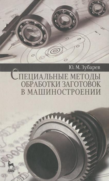 Специальные методы обработки заготовок в машиностроении. Учебное пособие
