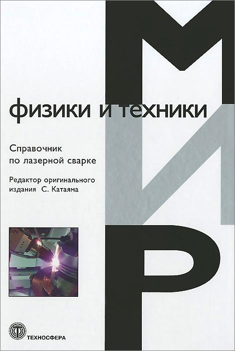 Справочник по лазерной сварке