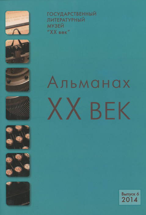 ХХ век. Альманах, №6, 2014 ISBN: 978-5-98921-057-2