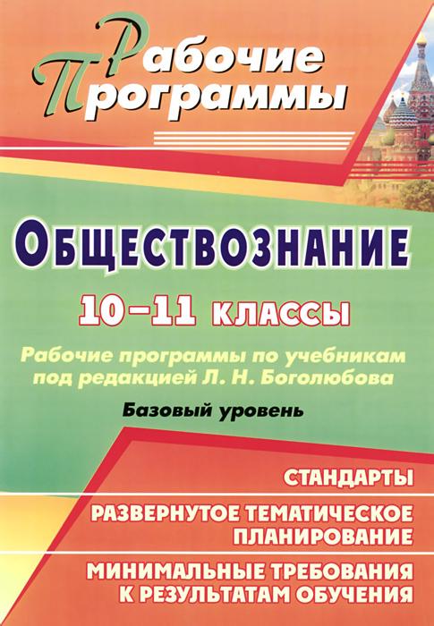 Обществознание. 10-11 классы. Рабочие программы по учебникам под редакцией Л. Н. Боголюбова. Базовый уровень