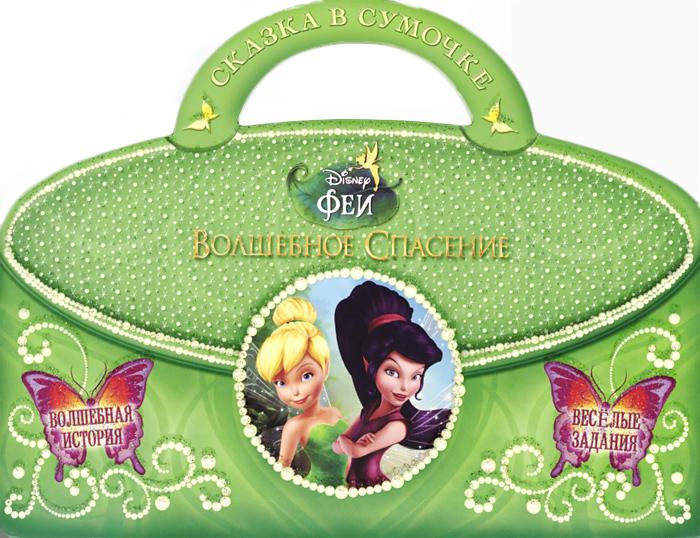 Волшебное спасение. Сказка в сумочке эгмонт феи волшебное спасение сказка в сумочке