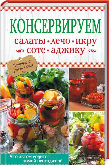 Консервируем салаты, лечо, икру, соте, аджику казачьи разносолы огурцы бочковые соленые 920 г