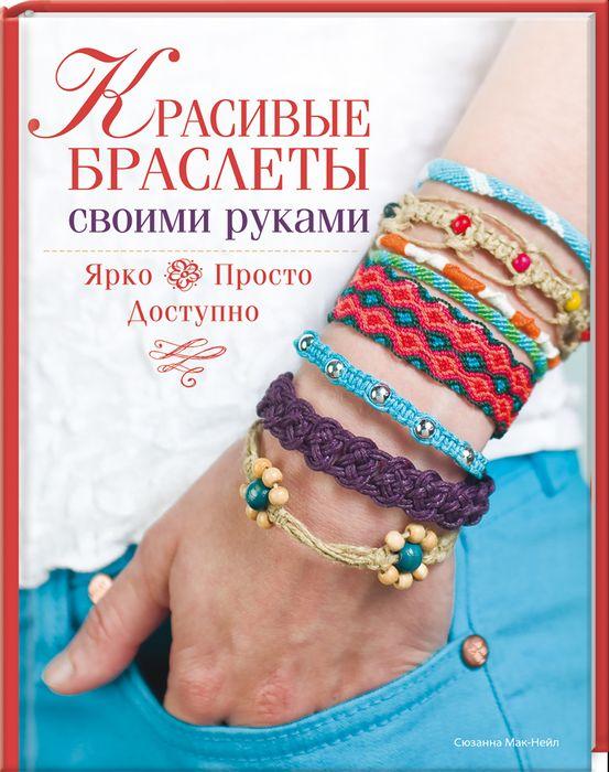 Сюзанна Мак-Нейл Красивые браслеты своими руками. Ярко, просто, доступно браслеты indira браслет бирюза коралл gl0143