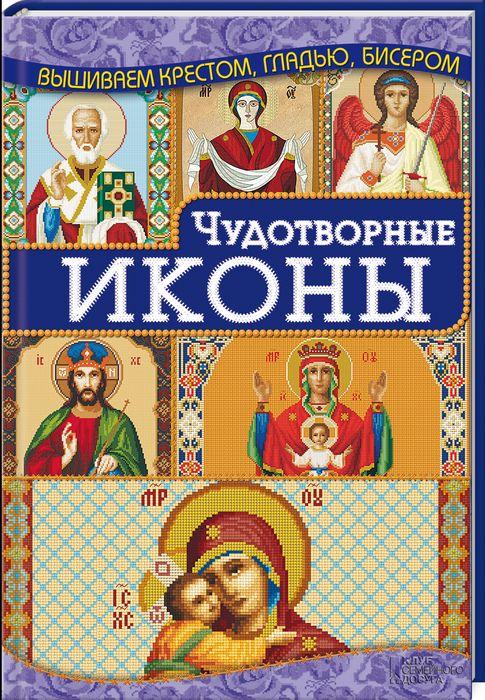 Ирина Наниашвили Чудотворные иконы и н наниашвили вышиваем иконы рушники покровцы одежду крестом гладью бисером
