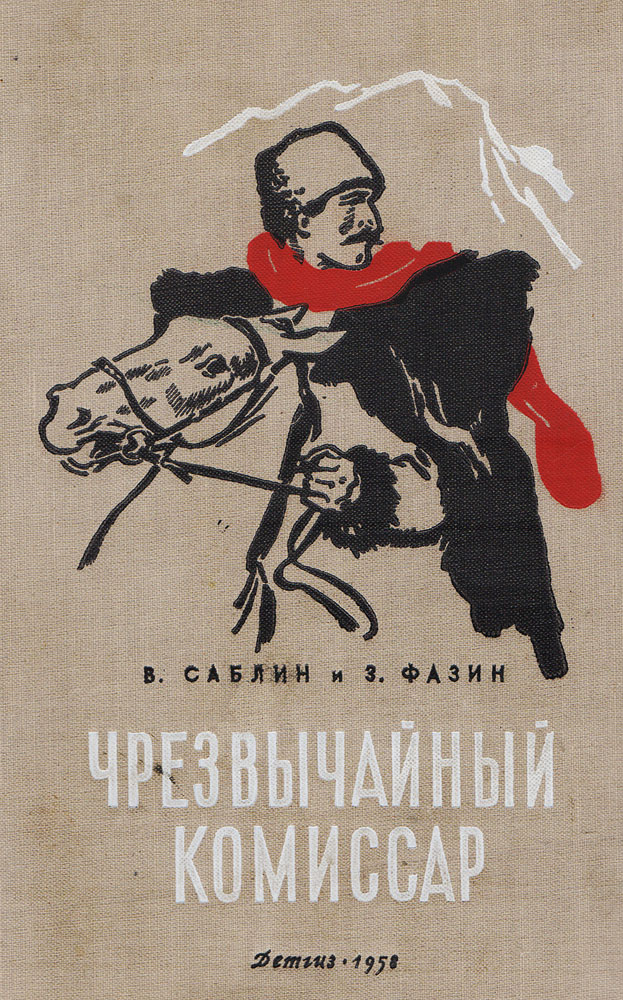 Чрезвычайный комиссар казачья шашка купить в самаре
