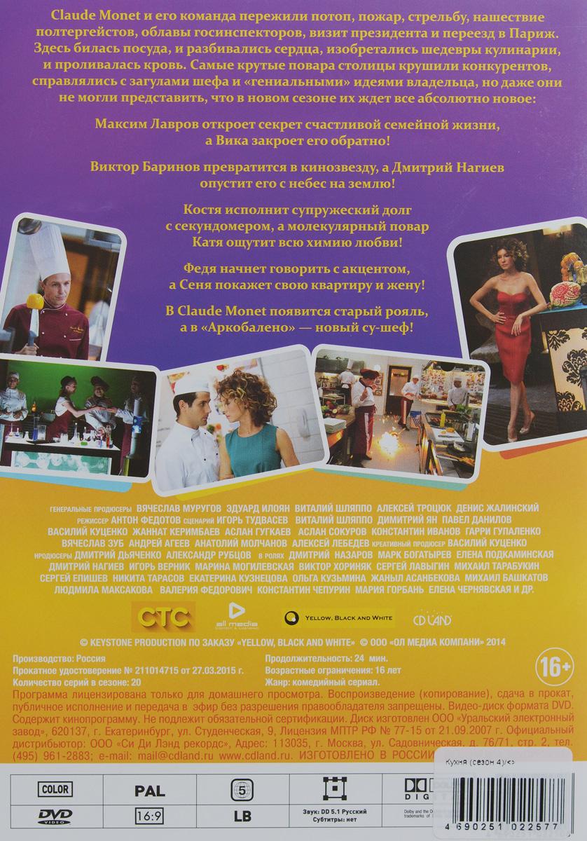 Кухня:  Сезон 4, серии 1-20 (2 DVD) Yellow, Black and White Group
