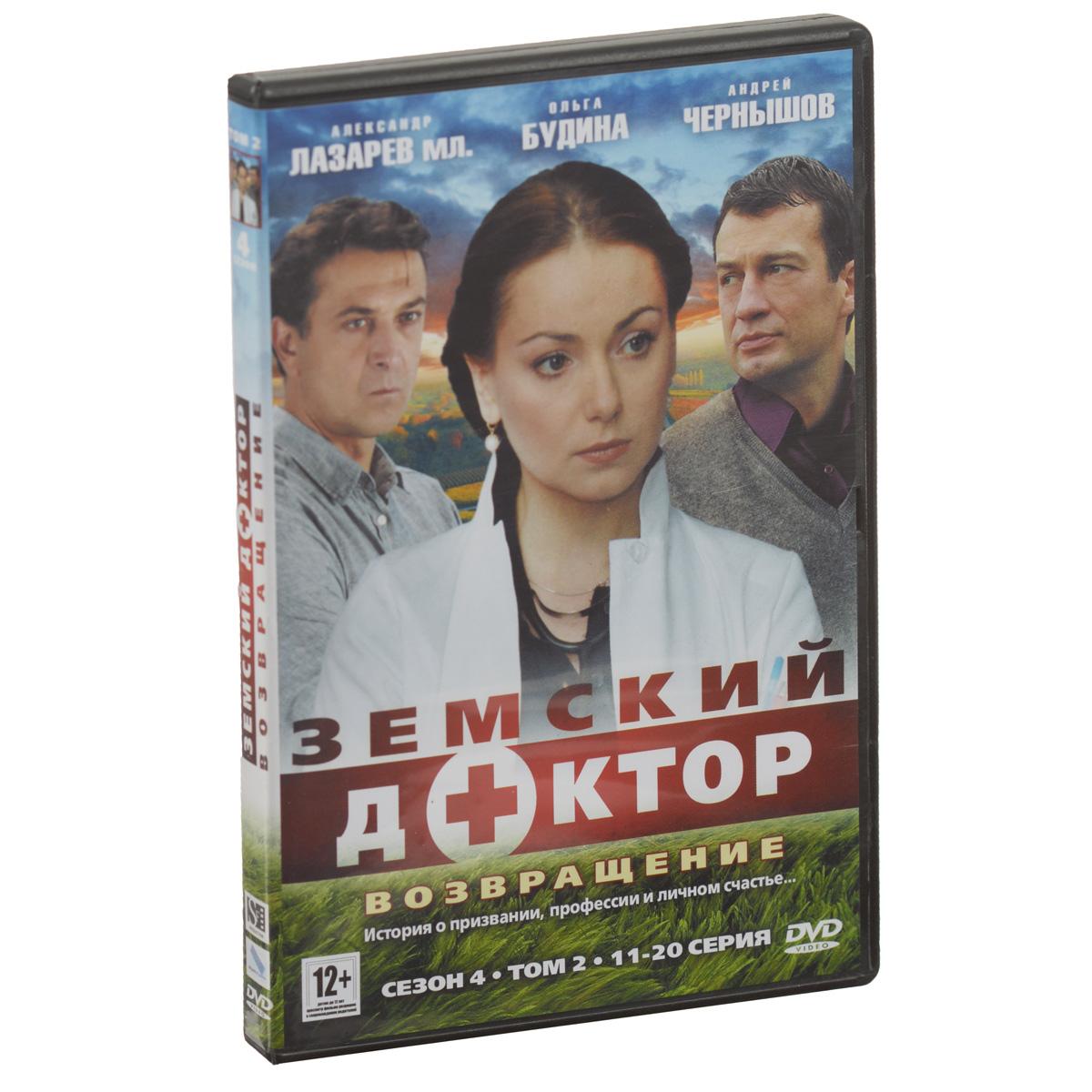 Земский доктор: Возвращение, Серии 11-20