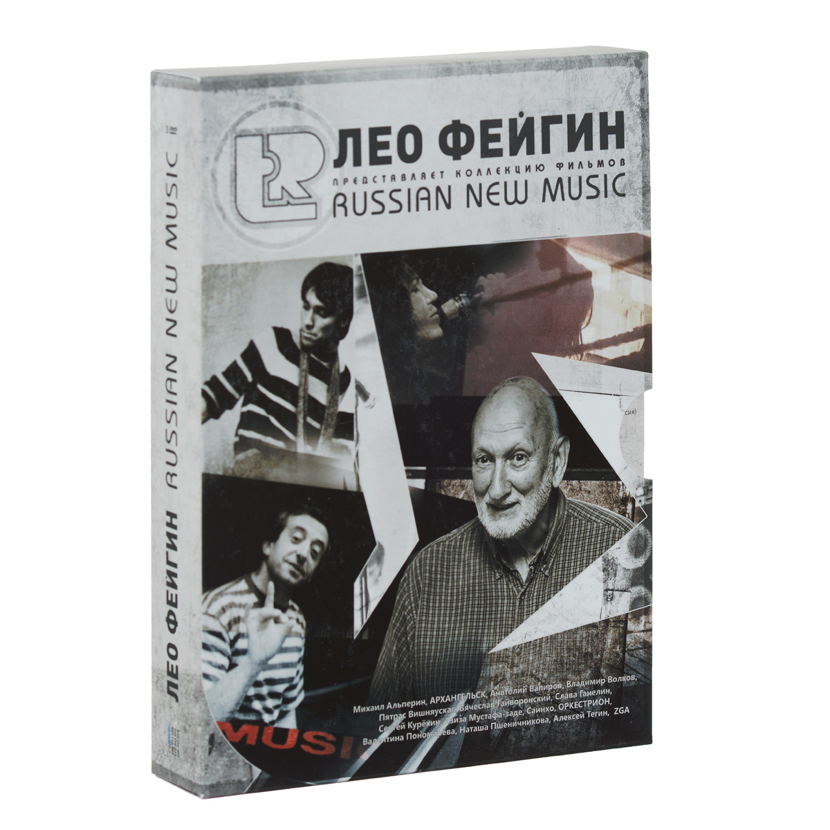цена на Лео Фейгин: Russian New Music (3 DVD)