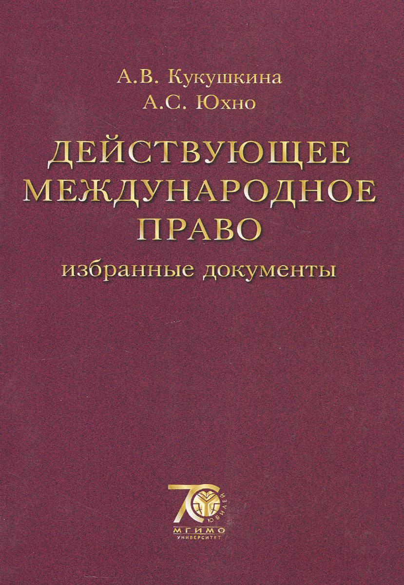 Действующее международное право. Избранные документы