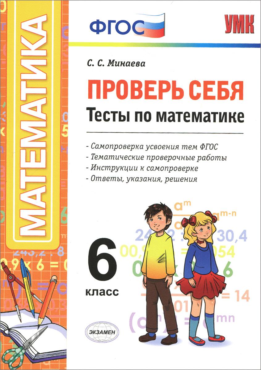 С. С. Минаева Математика. 6 класс. Проверь себя. Тесты минаева с математика 6 класс устные упражнения учебное пособие