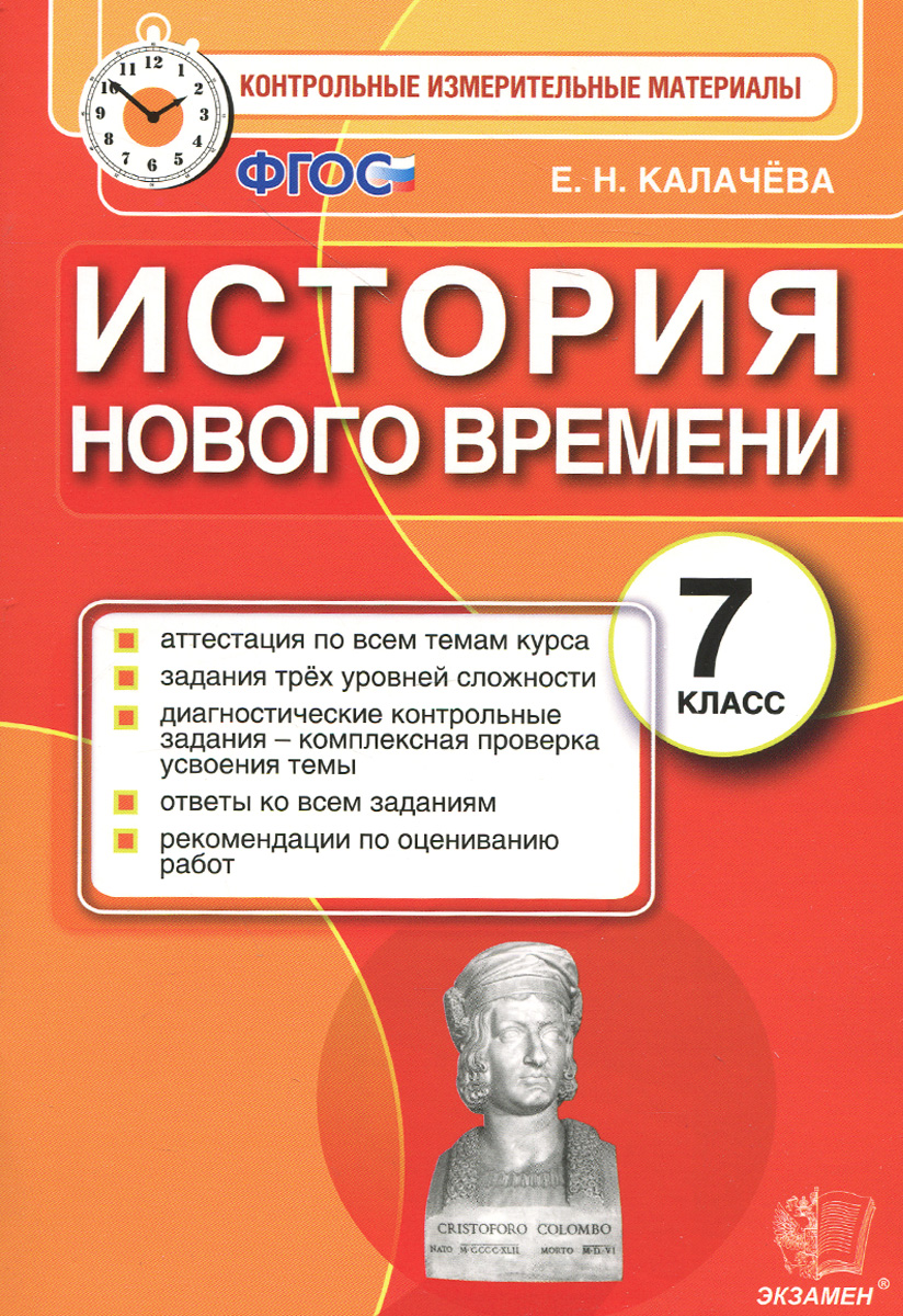 История нового времени. 7 класс. Контрольные измерительные материалы. ФГОС