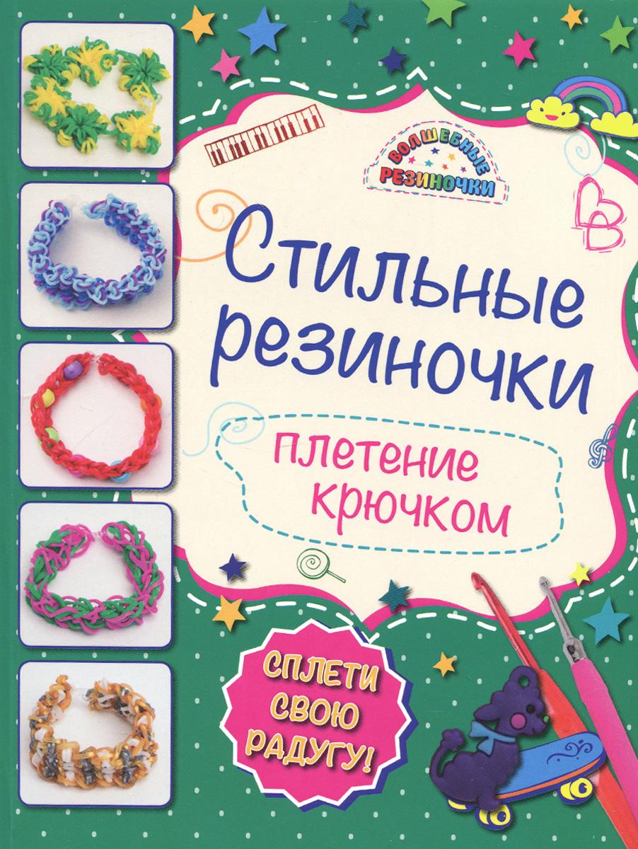 Ксения Скуратович Стильные резиночки. Плетение крючком