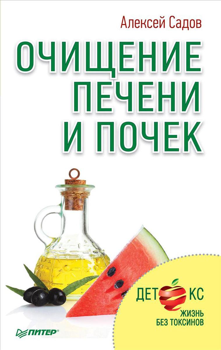 Очищение печени и почек дикуль валентин иванович болит поясница лучшие лечебные упражнения
