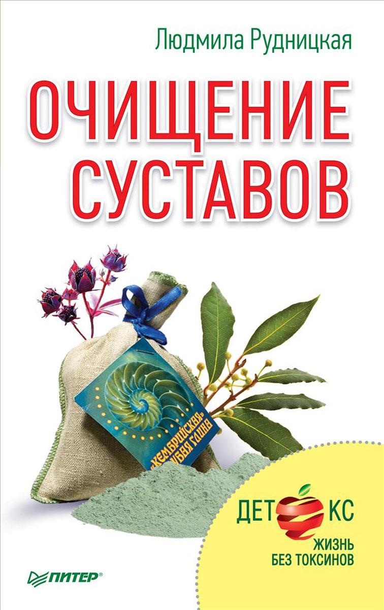 Людмила Рудницкая Очищение суставов болят суставы как питаться
