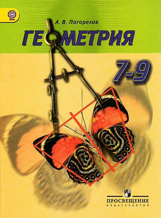 Zakazat.ru: Геометрия. 7-9 классы. Учебник. А. В. Погорелов